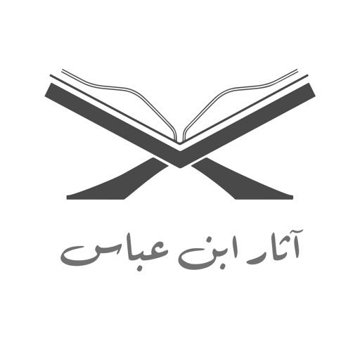 Предания от Ибн Аббаса
