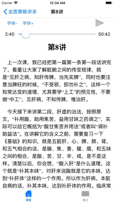 名家名师讲中医-金匮要略讲录のおすすめ画像3