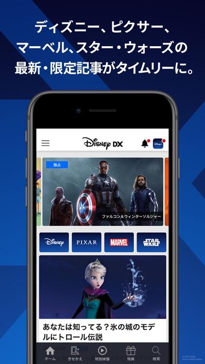 Disney DX(ディズニーDX) screenshot-0
