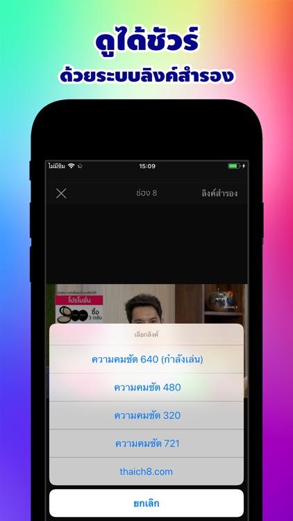 Thailand TV - ดูทีวีออนไลน์ screenshot-3