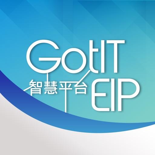郁天GotIT EIP智慧平台(專業版)