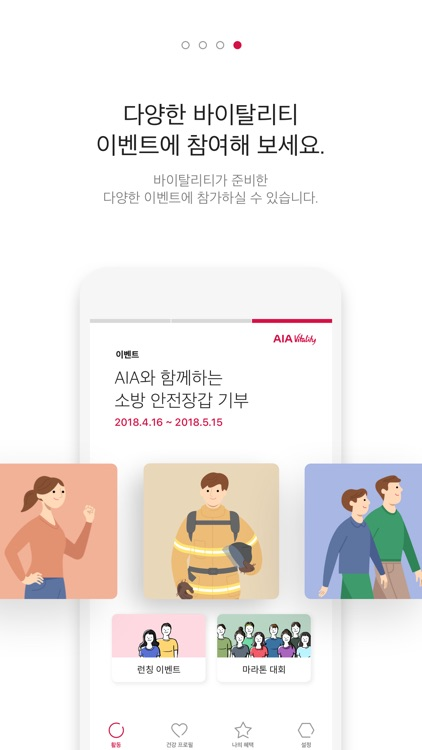 AIA Vitality x T건강걷기 screenshot-3