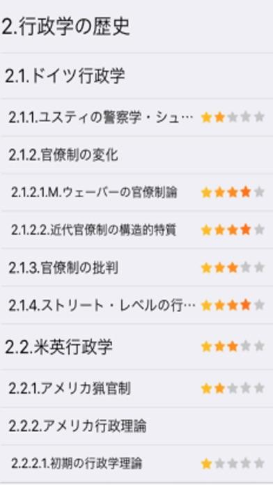 公務員試験 行政学アプリ | CatchApp - iPhoneアプリ・iPadアプリ検索