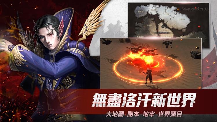 洛汗M screenshot-2
