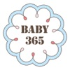 フォトブック・赤ちゃん写真アルバム  Baby365