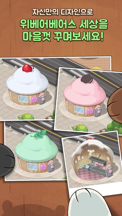 위 베어 베어스 더 퍼즐 screenshot-6