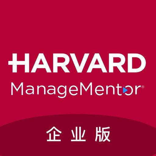 哈佛管理导师企业版