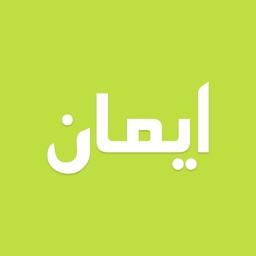 iman: Solah, Azan & Qibla