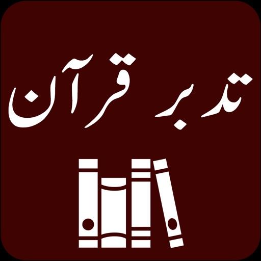 Tadabbur-e-Quran |Tafseer Urdu