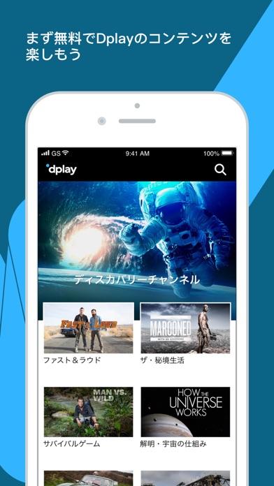 Dplay - ディスカバリー動画が見放題!のおすすめ画像5