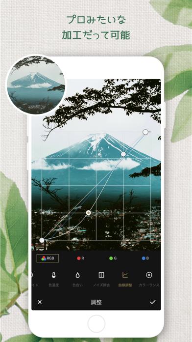 Fotor画像編集加工のおすすめ画像6