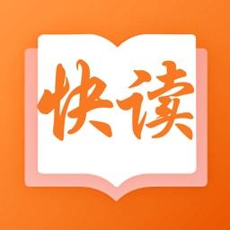快读小说 - 支持换源听书