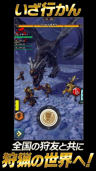 モンスターハンター エクスプロア screenshot1