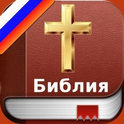 Russian Bible - Русский Библия