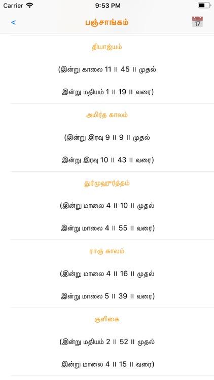Tamil Calendar and Utilities screenshot-5