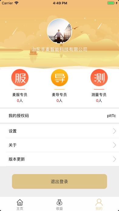 Screenshot for 区域公司OA in Portugal App Store