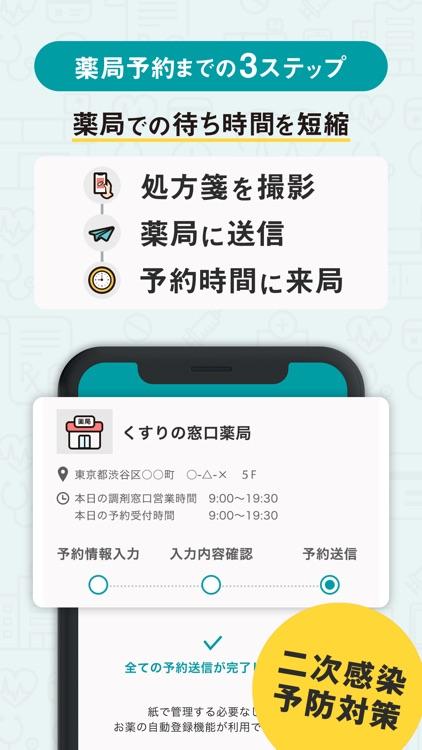 お薬手帳-予約もできるお薬手帳アプリ screenshot-3