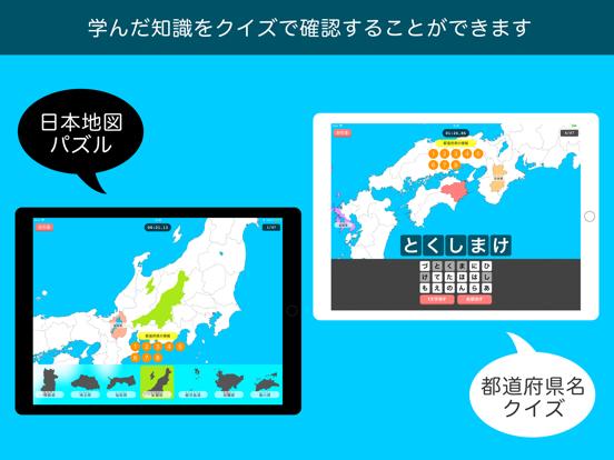 しらべる日本地図のおすすめ画像2