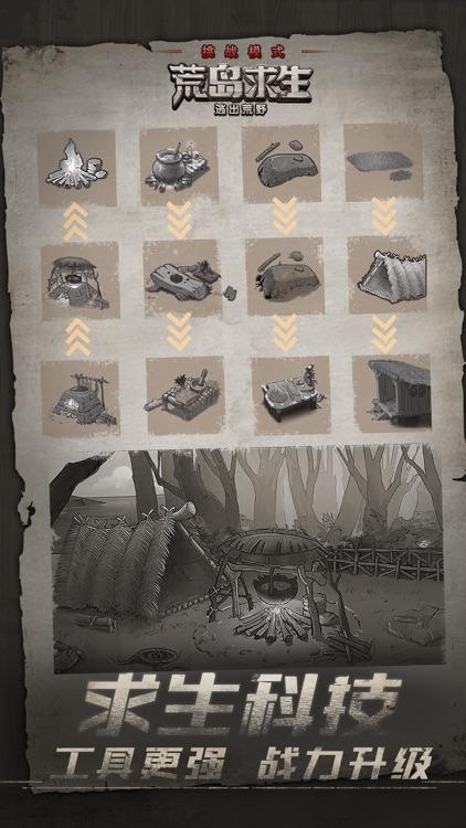 荒岛求生-荒野生存求生冒险 screenshot-3