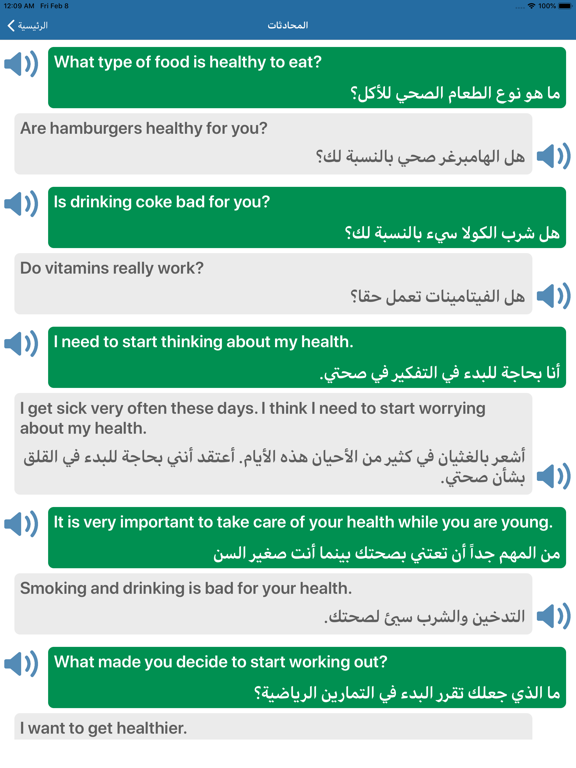 تعلم الإنجليزية أفعال ودردشة screenshot 12