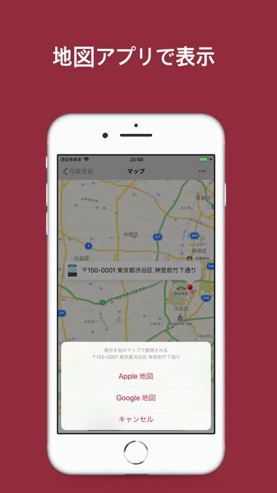 写真情報 -  EXIF/ GPSの位置の確認と削除のおすすめ画像5