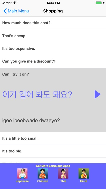 Speak Korean Travel Phrasebook screenshot-2