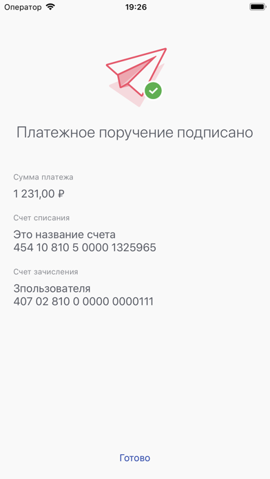 Почта Банк БизнесСкриншоты 7