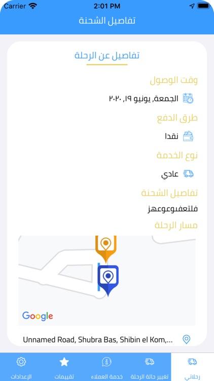 Wajeeh Driver وجيه screenshot-3
