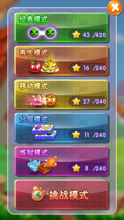 连连看—经典版连连看小游戏 screenshot-4