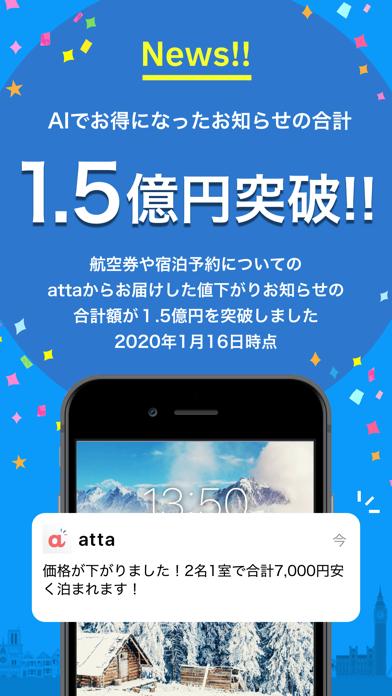 atta(アッタ)のおすすめ画像3