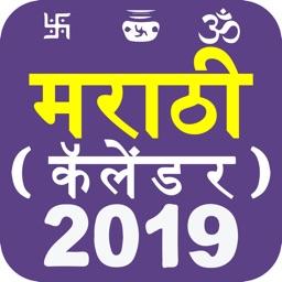 Marathi Calendar 2019!