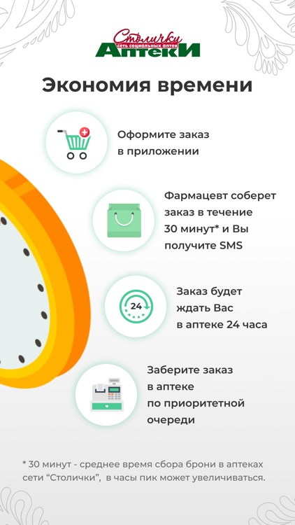 Аптеки Столички screenshot-4