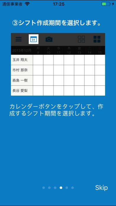 シフト表 - 勤務シフト表を自動で作成のおすすめ画像3