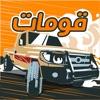 Gomat - Drift & Drag Racing