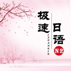 极速日语N2 icon