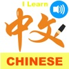 I Learn Chinese Characters - iPhoneアプリ