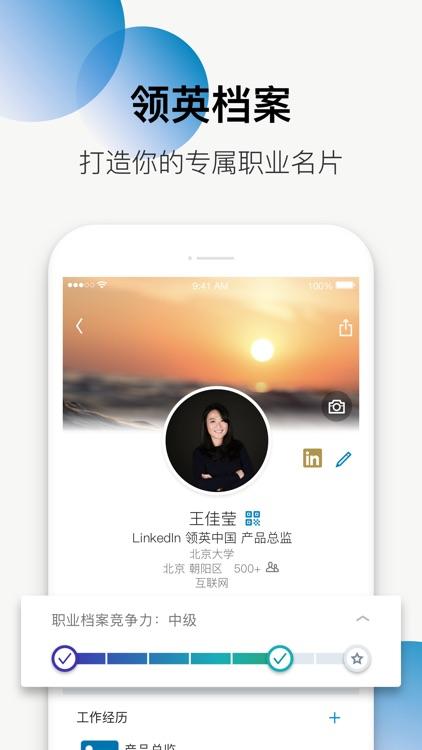 LinkedIn领英-全球职场社交招聘平台 screenshot-5