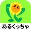 GO!GO! あるくっちゃ KitaQ - iPhoneアプリ
