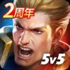 Tencent Games - 伝説対決 -Arena of Valor- アートワーク