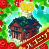 ハコニワ (haconiwa) - iPhoneアプリ