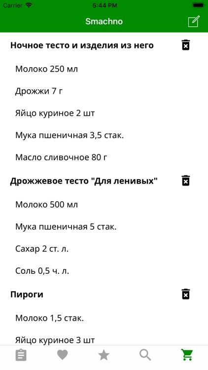 Рецепты с фото - Smachno screenshot-6
