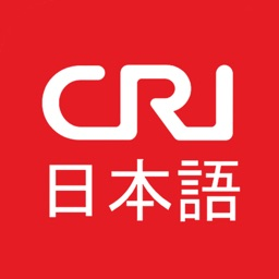CRI日本語--中国のニュース、ラジオ、映像番組