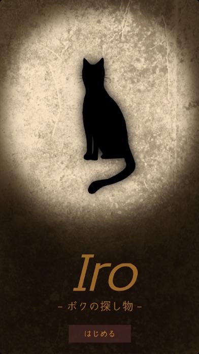 Iro-ボクの探し物- screenshot 1