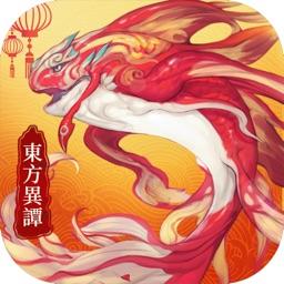 東方異譚:輕蹤東方-遨遊異譚