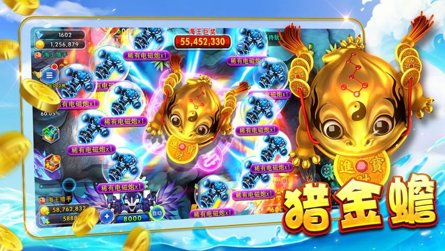 海王捕鱼-天天打鱼游戏 App 截图
