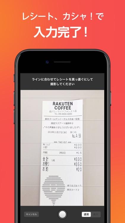 楽天カード screenshot-8