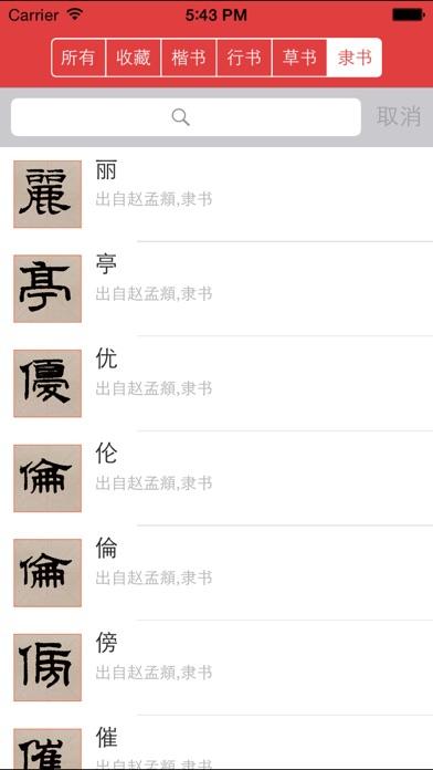 赵孟頫书法字典:5千多赵体包括草篆隶楷行のおすすめ画像2
