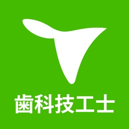 歯科技工士 国家試験&就職情報【グッピー】