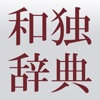 CJKI和独大辞典