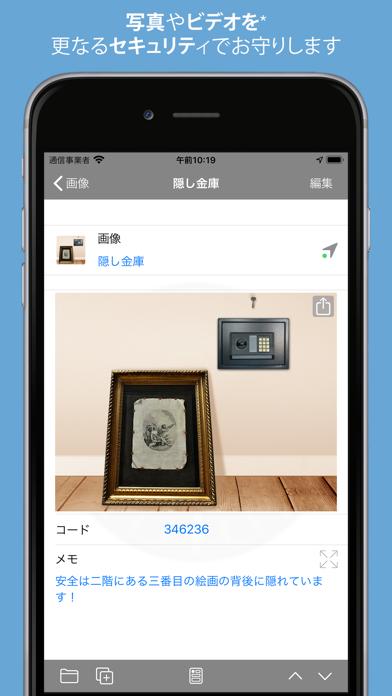 Safe +  パスワード管理アプリのおすすめ画像3